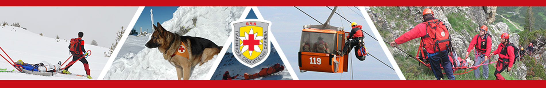 Планинска спасителна служба