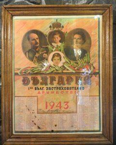 InsurerCalendar1943TsarskaBistritsa